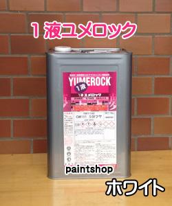 1液ユメロック 白 15kg 屋内外用 ロックペイント 024-0203 アクリルシリコン樹脂