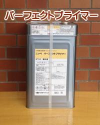 ●送料無料● パーフェクトプライマー 15kgセット 日本ペイント
