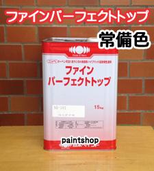 ファインパーフェクトトップ 15kg 日本ペイント 【常備色】
