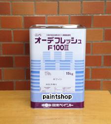 【送料無料】 オーデフレッシュF100 3  ホワイト 15kg5分つや有り 7分つや有り 日本ペイント