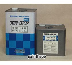 フロアトップアクア エポ21 12kgセット アトミクス 水性エポキシ樹脂 床用 塗料 販売 アトム アトミクス atom atomix