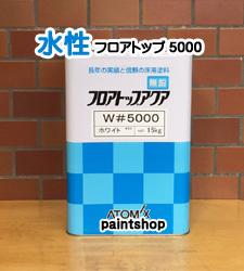 アトム フロアトップアクア W#5000 15kg 水性アクリル コンクリート床用防塵塗料 アトム アトミクス atom atomix