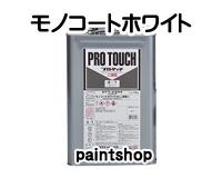 プロタッチ モノコートホワイト2 16kg 077-3204 ロックペイント ロック ROCK ROCKPAINT