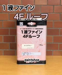 1液ファイン 4Fルーフ 14kg (各色) 日本ペイント トタン屋根・窯業系屋根用フッ素樹脂塗料