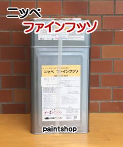 ファインフッソ 16kgセット 黒 日本ペイント ニッペ
