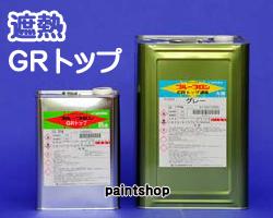 日本特殊塗料 プルーフロンGRトップ遮熱 18kgs 2液型アクリルウレタン樹脂系塗料