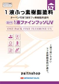 1液ファインフッソUV 15kg ND色/ホワイト 日本ペイント ニッペ