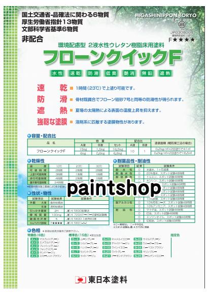 【送料無料】 フローン クイックF 東日本塗料 16.5kgセット 床用塗料