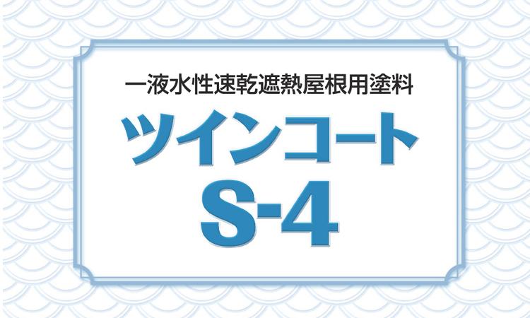 【下塗り不要 遮熱 水性 トタン屋根】 水性遮熱屋根用塗料 ツインコート S-4 4kg 東日本塗料