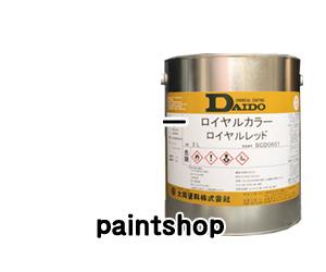 大同塗料 ロイヤルカラー 各色 3L 超高級看板塗料