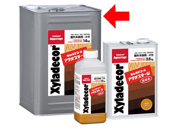 キシラデコール アクオステージ 14kg(水性) 屋外木部用 高着色型木材保護塗料