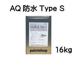 タケシール AQ防水 typeS 16kg 竹林化学 防水材 中塗り材