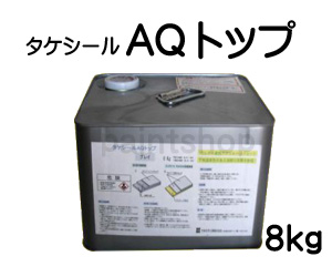 タケシール AQトップ 8kg 竹林化学工業