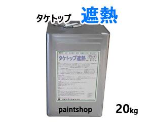 タケトップ遮熱 20kg 竹林化学工業