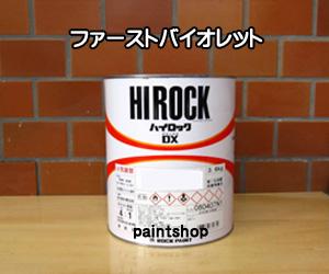 ハイロックDX ファーストバイオレット 3.6kg 073-8036 塗料販売 ロックペイント ロック ROCK ROCKPAINT