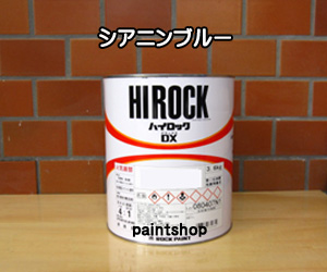 <title>ハイロックDX シアニンブルー 3.6kg 073-8079 塗料販売 ロックペイント ロック 評判 ROCK ROCKPAINT</title>