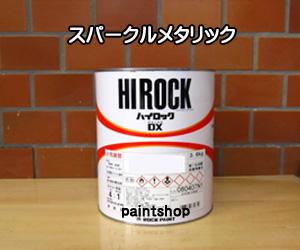 ハイロックDX スパークルメタリック 3.6kg 073-8093 塗料販売 ロックペイント ロック ROCK ROCKPAINT