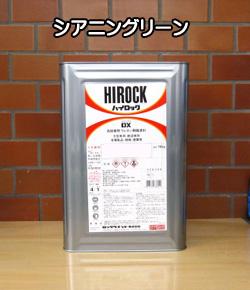 ハイロックDX シアニングリーン 16kg 073-8076 塗料販売 ロックペイント ロック ROCK ROCKPAINT