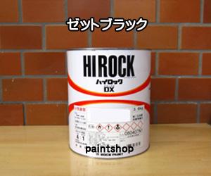 ハイロックDX ゼットブラック 3.6kg 073-8250 塗料販売 ロックペイント ロック ROCK ROCKPAINT