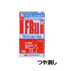 ●送料無料● ファインルーフU つや消し 15kgセット 日本ペイント