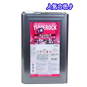 ●送料無料● 1液ユメロック 人気の色(外壁など) 15kg 外壁の塗装に! ロックペイント アクリルシリコン樹脂
