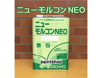 ニューモルコンNEO 黒 16kg スズカファイン NAD塗料 ニューモルコンネオ