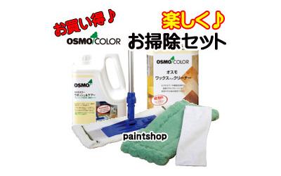 ●送料無料(おまけ付き)● 当店オリジナル オスモのお掃除セット♪
