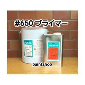 #650プライマー 4kgセット プール用 非鉄金属面用下塗り アトム アトミクス atom atomix