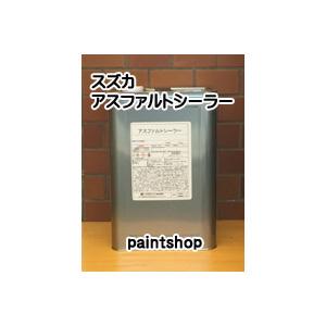 スズカファイン アスファルトシーラー 16kg 下塗り塗料 防水層用