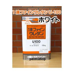 1液ファインウレタンU-100 白 15kg つや有り 日本ペイント