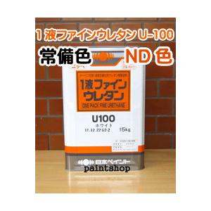 日本ペイント 1液ファインウレタンU-100 常備色15kg ND色