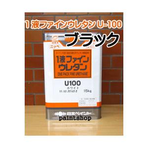 日本ペイント 1液ファインウレタンU-100 ブラックN 15KG