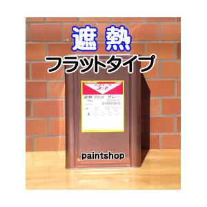 ● 遮熱 ● ノンリークコート遮熱 日本特殊塗料 フラットタイプ 16kg