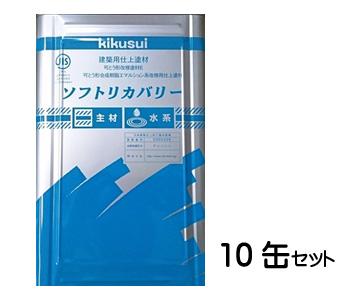 【お届け先が法人・個人事業主様宛限定】 ソフトリカバリー 16kg×10缶セット 菊水化学工業