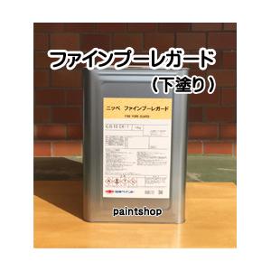 ●送料無料● ニッペ ファインプーレガード 14kg 日本ペイント 下塗り塗料