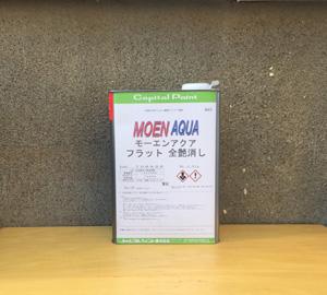不燃材料認定 モーエンアクア 3.5kg キャピタルペイント 上塗り(クリヤー)