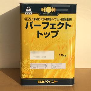 パーフェクトトップ 黒 15kg 日本ペイント