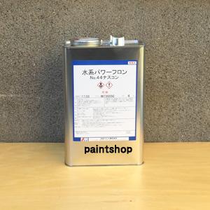 【フッ素樹脂】水系パワーフロン 4kg 水谷ペイント 屋根用塗料 上塗り