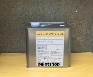 ニッペ ビッグサン プライマー#100 10kg 日本ペイント