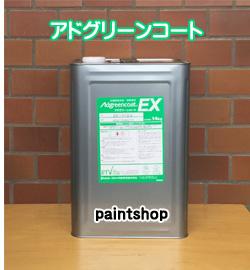 アドグリーンコート EX 14kg 遮熱・排熱塗料 販売 エコマーク認定塗料