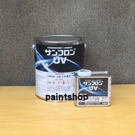 サンフロンUV 3kgセット(淡彩色) フッ素樹脂塗料 ロックペイント 外壁の塗装に最適