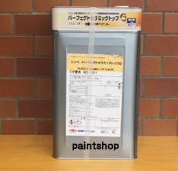 パーフェクトセラミックトップG(上塗り) 15kgセット 【淡彩色】 日本ペイント 水性無機系塗料
