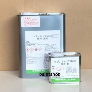 セブンケミカル セブンSトップM#30 3kgセット 上塗り塗料 艶有り/半艶/艶消し
