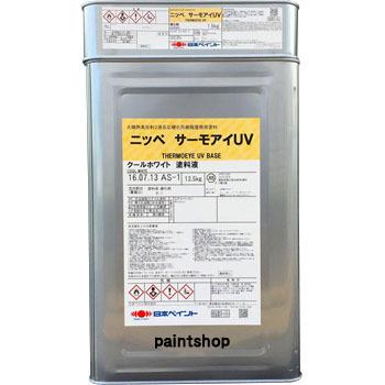 【屋根用遮熱 ウレタン】 サーモアイUV 15kgセット 日本ペイント ウレタンの遮熱塗料