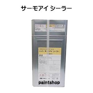サーモアイ シーラー 15kgセット スレート素材・コンクリモルタル素材用下塗り