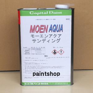 不燃材料認定 モーエンアクア サンディング 3.5kg キャピタルペイント 屋内木部用