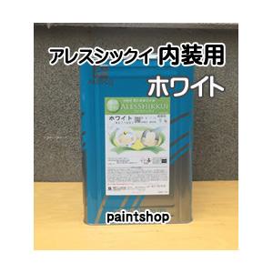 アレスシックイ(内部用) ホワイト 15kg 関西ペイント 漆喰 しっくい 塗料