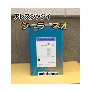 アレスシックイシーラーネオ(内部用) 15kg 関西ペイント アレスシックイの下塗り塗料