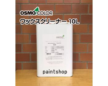 【送料込み】植物ワックス配合オスモ ワックスクリーナー 10L