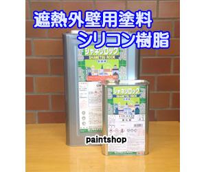 外壁用遮熱塗料 シャネツロック外壁用 15kgセット 上塗り塗料 販売 ロックペイント ロック ROCKPAINT